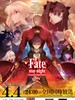 命运之夜:无限剑制(1-2期)/Fate/Stay Night: Unlimited Blade Works(2014)